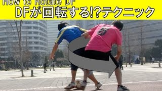 DFが回転する!? 超絶足技テクニック How to rotate DF!! Footy skill  tutorial
