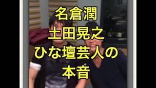 ネプチューン 名倉潤 売れかけでプライド高い女優は… 6:27 あたりから...