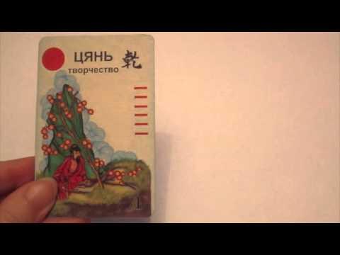 И-Цзин. Книга перемен. Гексаграмма 1