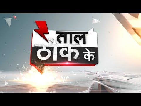 Taal Thok Ke: Is Priyanka Gandhi politicising the Sonbhadra tragedy? Watch special debate