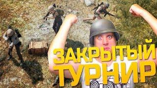 Playerunknown's Battlegrounds - ЗАКРЫТЫЙ ТУРНИР!! ОЧЕНЬ ПОТНЫЕ СОПЕРНИКИ В PUBG!!
