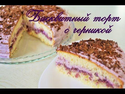 Очень вкусный и нежный БИСКВИТНЫЙ ТОРТ С ЧЕРНИКОЙ/ Cake with blueberries
