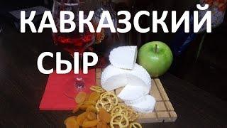 КАВКАЗСКИЙ СЫР простой настоящий правильный рецепт приготовления