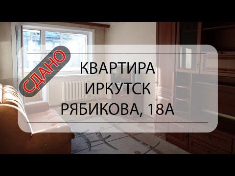 Видеообзор 1-комнатной квартиры в г. Иркутск, бульвар Рябикова, д. 18А