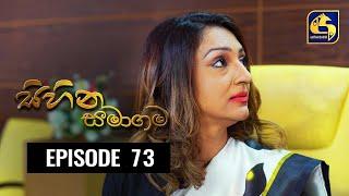 SIHINA SAMAGAMA Episode 73 ||''සිහින සමාගම'' || 10th September 2020 Thumbnail