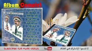 البوم محمد الصغير ولد جرادة /Album Med Sghir