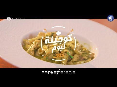 Coujina Lyoum - Ep36: Pâtes pesto poulet