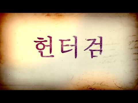 헌터검☆경찰 지명수배자 검거영상(전남 목포)