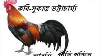 bangla kobita abritti /Ekti Moroger Kahini (Sukanta Bhattacharya) Bengali Recitation by Priti Pandit