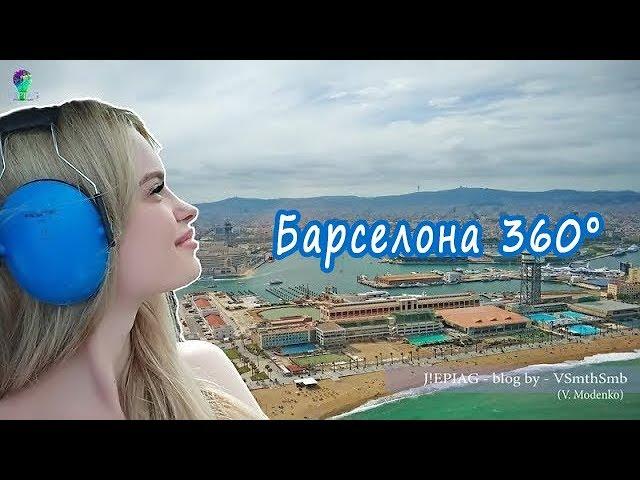 Барселона Вертолетные экскурсии | Барселона с ВЕРТОЛЕТА 🚁| Самый ДЕШЕВЫЙ вариант