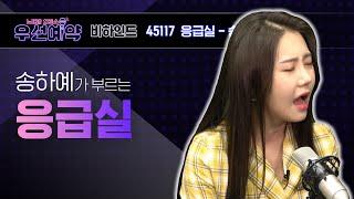 [우선예약] 송하예 - 응급실 (Song Ha Yea …