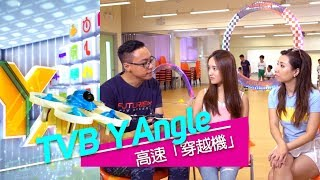 Publication Date: 2017-09-06 | Video Title: TVB Y Angle 節目介紹 FPV 穿越機 - Fut