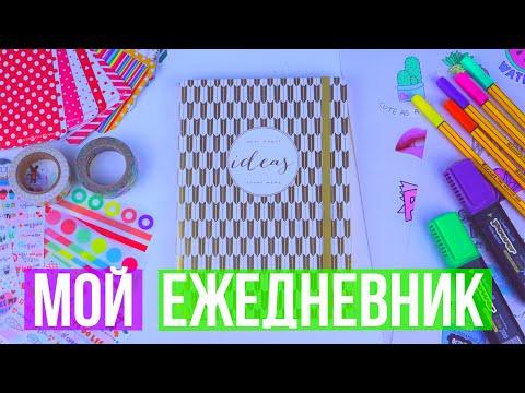 Смотреть онлайн Мой Ежедневник // Как я Веду Ежедневник?