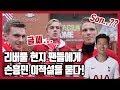 손흥민이 필요없다고?? 리버풀 현지 '콥'들이 생각하는 손흥민 이적설! + '다이빙' Interviews of the Kop about Heung-Min Son [현지 축터뷰]