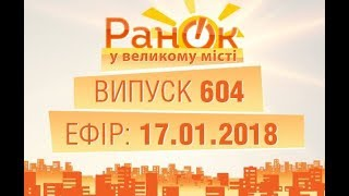 Утро в Большом Городе - Выпуск 604 - 17.01.2018