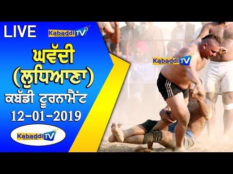 🔴 [LIVE] Ghawaddi (Ludhiana) Kabaddi Tournament 12 Jan 2018 - www.Kabaddi.Tv