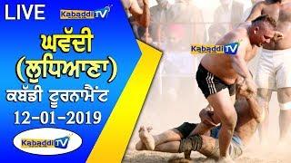 🔴 [LIVE] Ghawaddi (Ludhiana) Kabaddi Tournament 12 Jan 2018 www.Kabaddi.Tv