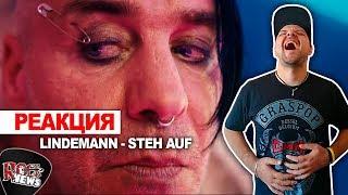 РЕАКЦИЯ НА НОВЫЙ КЛИП LINDEMANN - Steh auf (2019)