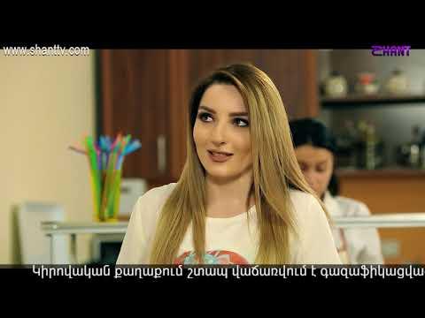 Էլենի օրագիրը 2/Eleni Oragir 2 - Սերիա 191