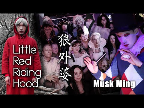 Musk Ming - Little Red Riding Hood 狼外婆