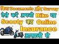 How to Renew / Buy New Insurance of Bike & Scooty Online Easily (वाहन बीमा करना सीखे) Step By Step