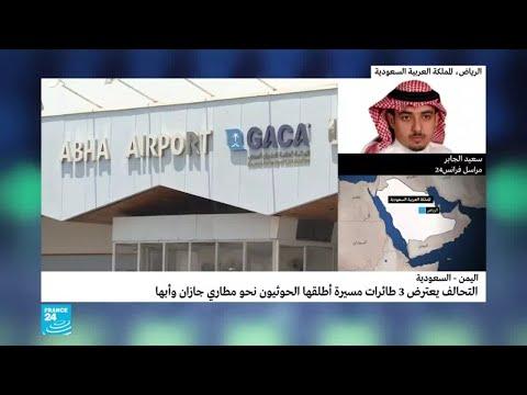 طائرات مسيرة يطلقها الحوثيون نحو مطاري جازان وأبها والتحالف يعترضها  - نشر قبل 3 ساعة