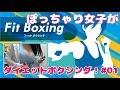 🔴【カメラ】ぽっちゃりだからダイエットする!【Fit Boxing】#01☆+。