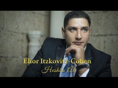 אליאור איצקוביץ כהן-השבעתי - Elior Itzkovitz Cohen - Heshba ati