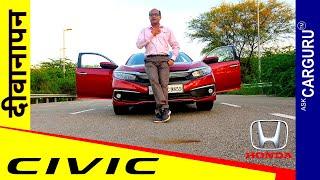 Honda Civic 🔥 सपनों में आती है 🔥 Full Review 🔥 Ask CARGURU