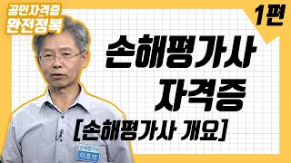 [완전정복 200701] 손해평가사 자격증 1강