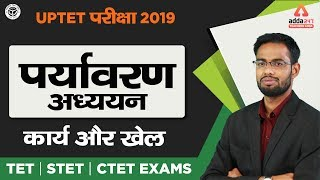 UPTET परीक्षा 2019   कार्य और खेल   पर्यावरण अध्ययन    Class 4   TET, STET, CTET   1PM