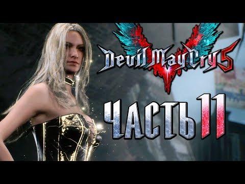 Прохождение Devil May Cry 5 — Часть 11: Горячая Охотница на демонов Триш [1440p]