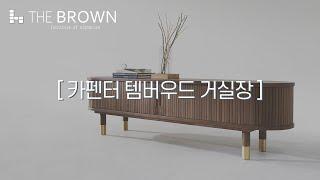 [더브라운] 카펜더 템…