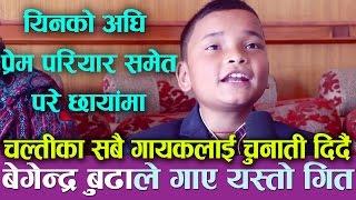 चल्तीका सबै गायकलाई चुनौती दिदै बेगेन्द्र बुढाले गाए यस्तो गित Child Singer Begendra Budha