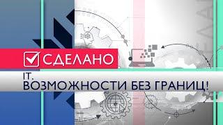 IT в Беларуси. Цифровизация всей страны. \