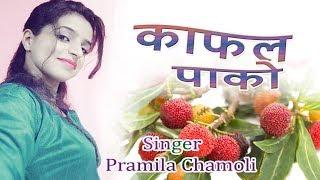 काफल पाको NEW GARHWALI SONG प्रमिला चमोली Uttarakhandi ( Garhwali Kumaouni Jaunsari) DJ song 2018