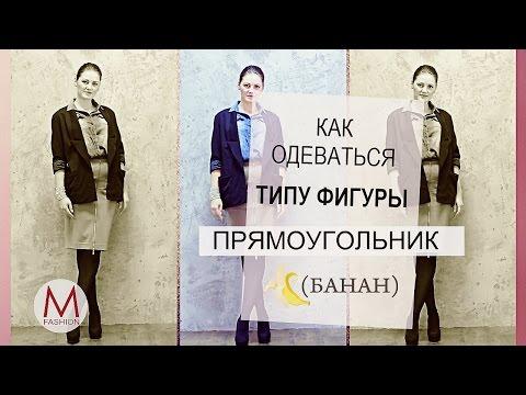 Модная консультация: определяем тип фигуры со стилистом