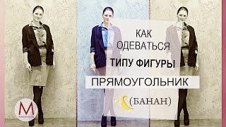 Одежда для Типа Фигуры Прямоугольник (Банан). Маха Одетая
