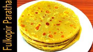 Fulkopir Porota | Cauliflower Paratha Recipe | Quick Tasty Breakfast Idea