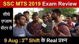 SSC MTS Exam Review Question 3rd shift 9 August 2019 from Exam Center   Sarkari Job News