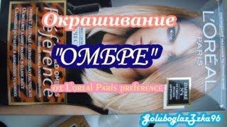 Окрашивание Омбре от L'oreal Paris