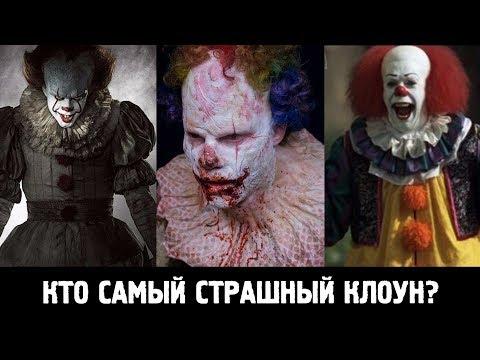 Самые страшные клоуны из фильмов ужасов и сериалов - топ 13 | ВЫБЕРИ САМОГО ЗЛОГО КЛОУНА