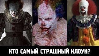 Самые страшные клоуны из фильмов и сериалов - топ 13
