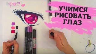 Как Нарисовать Глаз в Стиле Манга | Уроки рисования манга(В этом видеоуроке мы научимся рисовать маркерами глаз в стиле манга. МАРКЕРЫ ИСПОЛЬЗУЕМЫЕ В ВИДЕОУРОКЕ:..., 2015-09-24T15:37:09.000Z)
