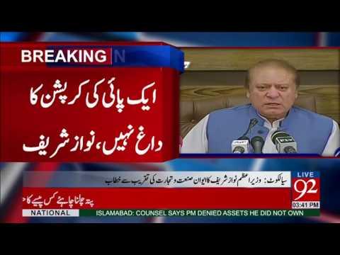 Prime Minister's Aggressive Speech In Sialkot - 19 July 2017 - 92NewsHDPlus