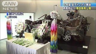 車体の姿が悲惨さを・・・笹子トンネル事故 車両を公開(15/08/31)