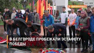 В Белгороде пробежали эстафету Победы
