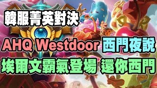 【LoL精華影片】AHQ Westdoor 西門夜說 埃爾文 霸氣登場 還你西門 韓服菁英對決《大J頻道》