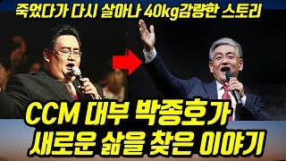 "CCM 대부 '박종호'가 새로운 삶을 찾은 이야기. ""인생의 끝자락에서 딸로 인해 새로운 삶을 찾고 고백하는..."""