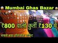 ₹999 में 10 कुर्ती   MUMBAI GHAS MARKET CHEAPEST KURTI WHOLESALE ONLY